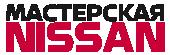 NISSAN Мастерская, Горный Щит